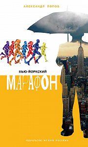 Александр Попов -Нью-Йоркский марафон. Записки не по уму