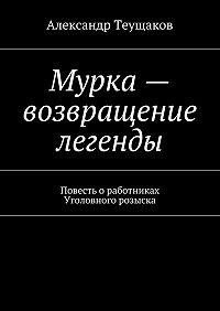 Александр Теущаков -Мурка– возвращение легенды