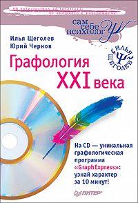 Илья Щеголев -Графология XXI века