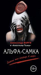 Алексей Шолохов -Альфа-самка (сборник)