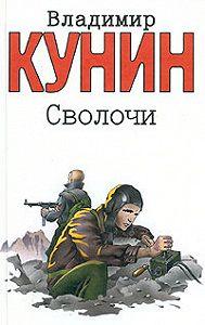 Владимир Кунин -Сволочи