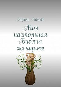 Карина Рублева -Моя настольная Библия женщины