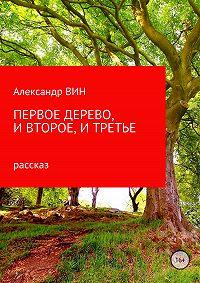 Александр ВИН -Первое дерево, и второе, и третье