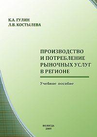 К. А. Гулин -Производство и потребление рыночных услуг в регионе