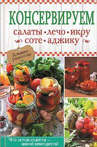 Ольга Кузьмина -Консервируем салаты, лечо, икру, соте, аджику