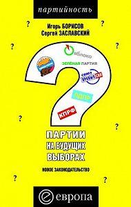 Игорь Борисов -Партии на будущих выборах
