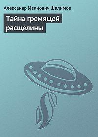 Александр Шалимов -Тайна гремящей расщелины