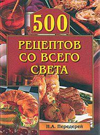 Наталья Александровна Передерей -500 рецептов со всего света