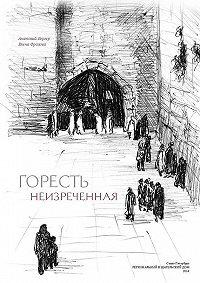 Анатолий Бергер, Елена Фролова - Горесть неизреченная (сборник)