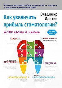 Владимир Донкин -Как увеличить прибыль стоматологии?