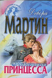 Дебора Мартин -Пиратская принцесса