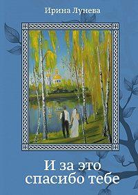 Ирина Лунева -Изаэто спасиботебе