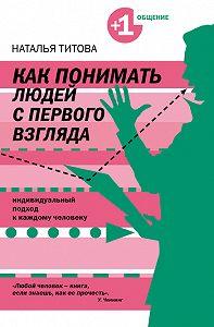Наталья Титова -Как понимать людей с первого взгляда