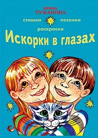 Ирина Туманова - Искорки вглазах