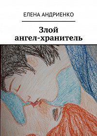 Елена Андриенко - Злой ангел-хранитель