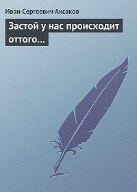 Иван Аксаков -Застой у нас происходит оттого…
