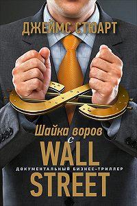 Джеймс Стюарт -Шайка воров с Уолл-стрит