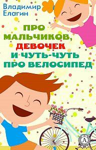 Владимир Елагин -Про мальчиков девочек и чуть-чуть про велосипед