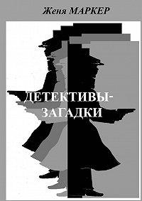 Женя Маркер - Детективы-загадки (сборник)