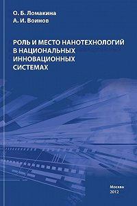 Александр Воинов -Роль и место нанотехнологий в национальных инновационных системах