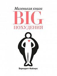 Бернадетт Файзерс -Маленькая книга BIG похудения