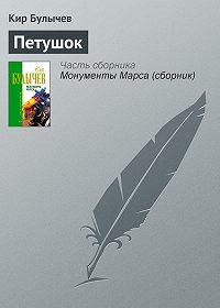 Кир Булычев -Петушок