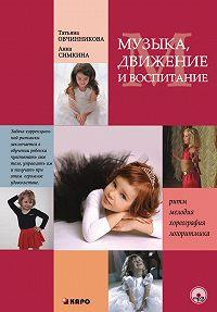 Анна Симкина -Музыка, движение и воспитание