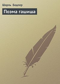 Шарль  Бодлер -Поэма гашиша