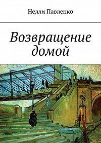 Нелли Павленко -Возвращение домой