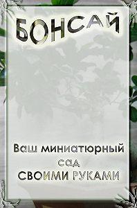 Илья Мельников -Ваш миниатюрный сад своими руками