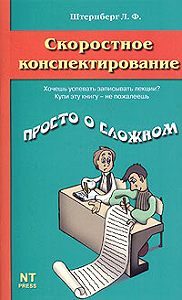 Леонид Штернберг -Скоростное конспектирование