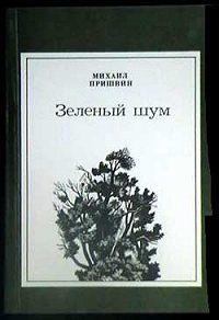 Михаил Пришвин -Старый гриб