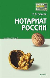 Елена Владимировна Гурьева - Нотариат России: конспект лекций