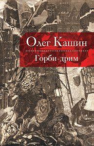 Олег Владимирович Кашин -Горби-дрим