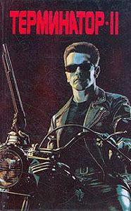Рэндел Фрейкс - Терминатор 2: Судный день