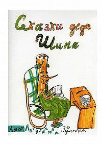 Гульнара Латфуллина -Сказки Деда Шипа