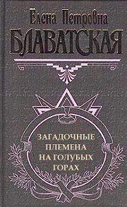 Елена Блаватская -Загадочные племена на «Голубых горах»