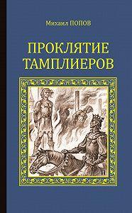Михаил Попов -Проклятие тамплиеров (сборник)