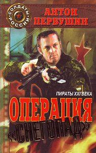 Антон Первушин -Пираты неба (Операция «Снегопад»)