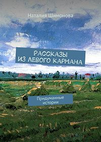 Наталия Шимонова -Рассказы излевого кармана. Придуманные истории