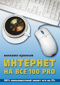 Михаил Крюков -Интернет на все 100 pro