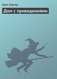 Крис Картер -Дом с привидениями