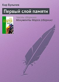 Кир Булычев -Первый слой памяти