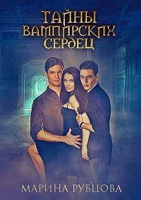 Марина Рубцова -Тайны вампирских сердец