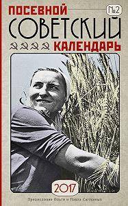 Павел Сюткин -Посевной советский календарь на 2017 год. Сажаем по ГОСТу