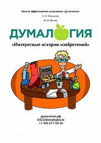 Юрий Мысин -Интересные истории изобретений