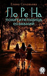 Елена Соловьева - ЛоРеНа – похитительница сознаний