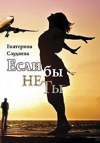 Екатерина Слуднева -Если бы не ты