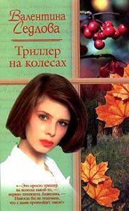 Валентина Седлова -Триллер на колесах