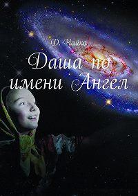 Д. Чайка -Даша по имени Ангел